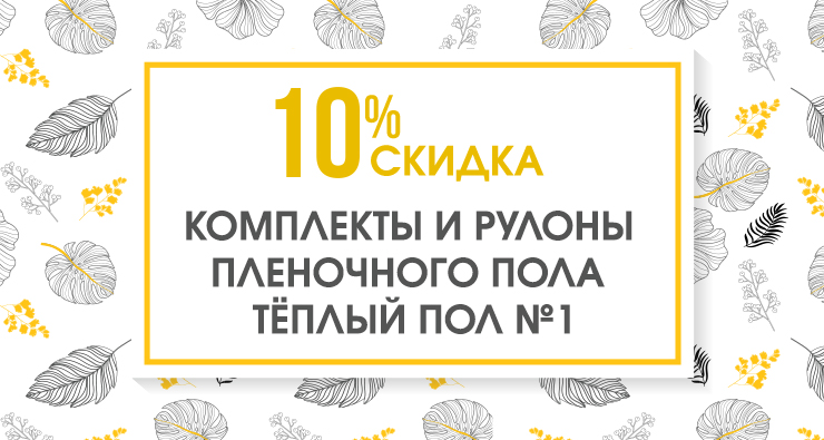 Весенняя скидка 10% на комплекты и рулоны плёночного Теплого пола №1