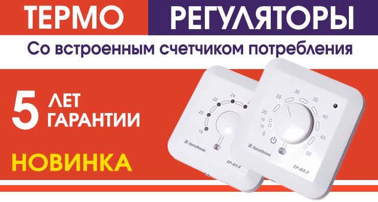 Терморегуляторы со встроенным счетчиком потребления. Купить терморегулятор со встроенным счетчиком потребления в Минске