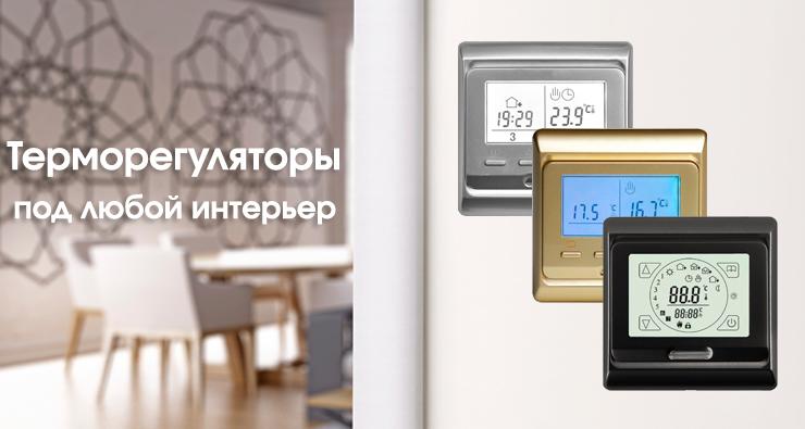 Терморегуляторы для теплого пола в цвете черный, золото, серебро
