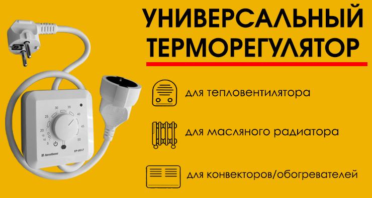 НОВИНКА ! Универсальный терморегулятор на проводе.
