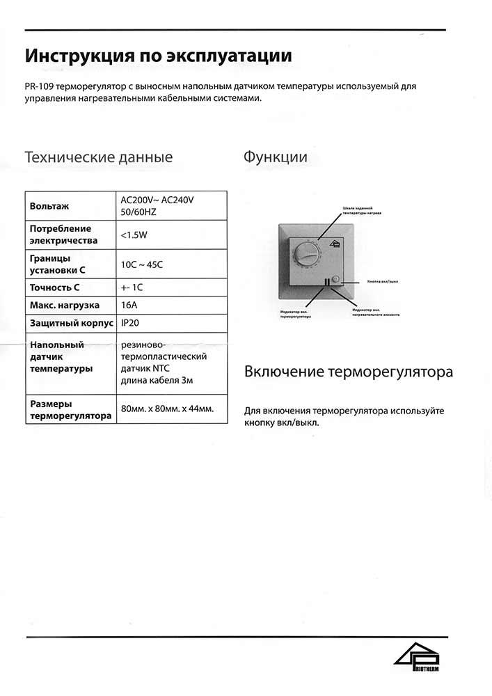 PR-109-1.jpg