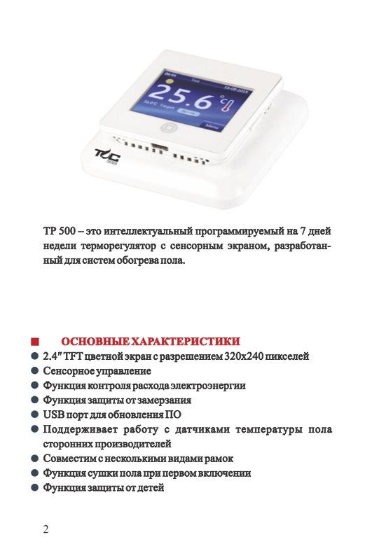 tp-tp500-1.jpg
