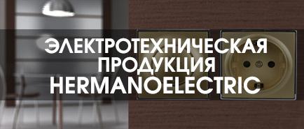 Электротехническая продукция HermanoElectric