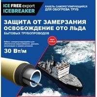 Комплект нагревательной секции для обогрева труб ICE FREE Т-30 20 метров