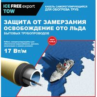 Комплект нагревательной секции для обогрева труб ICE FREE Т-17 7 метров