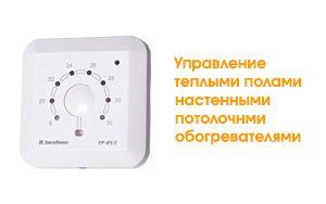 Терморегуляторы для теплых полов, настенных или потолочных обогревателей