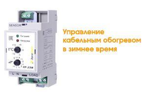 Терморегуляторы для антиобледенения