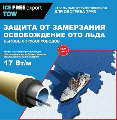 Комплект нагревательной секции для обогрева труб ICE FREE Т-17 8 метров